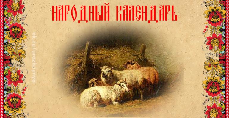 Аврамий Овчар и Анастасия Овечница