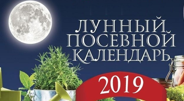Лунный посевной календарь садовых работ на 2019 год