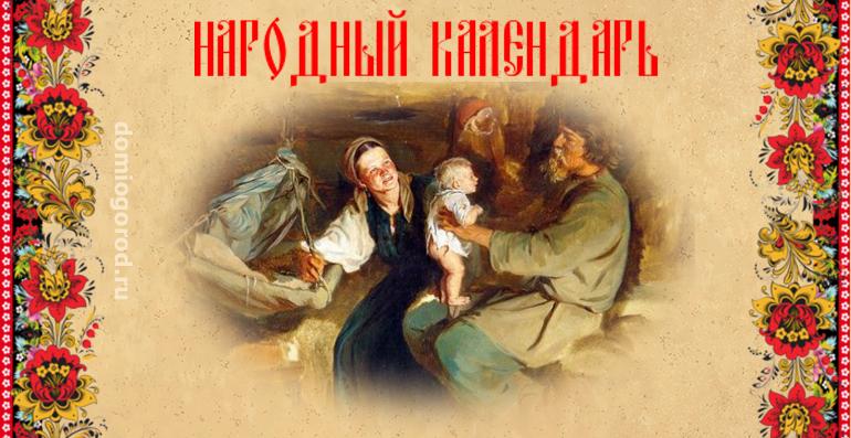 День Кирилла Весноуказчика