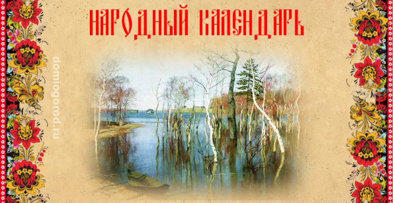 День Кирилла Катаника. Водопол
