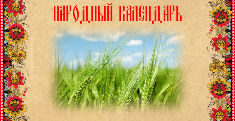 Федот Урожайник