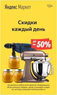 Скидки 50%